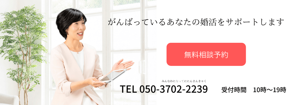 THE MARIAGE無料相談予約へのリンク