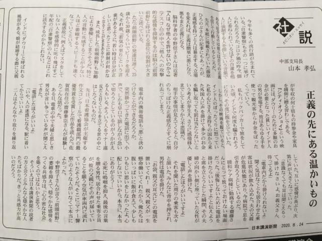 日本講演新聞2849号