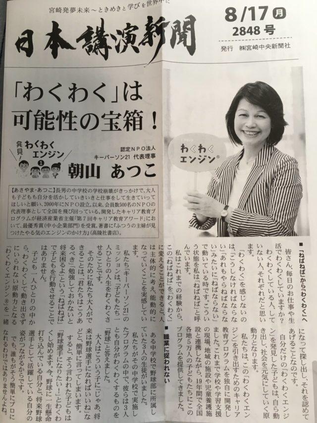 日本講演新聞2848-1