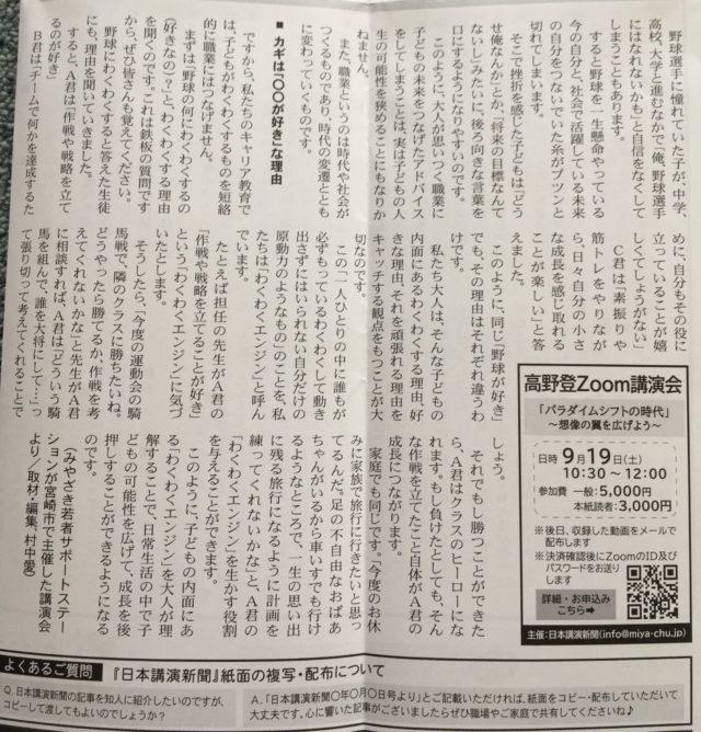 日本講演新聞2848-2