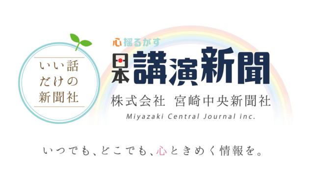 日本講演新聞バナー