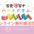 【オンライン無料結婚診断テスト】実施中!LINE友だち追加から