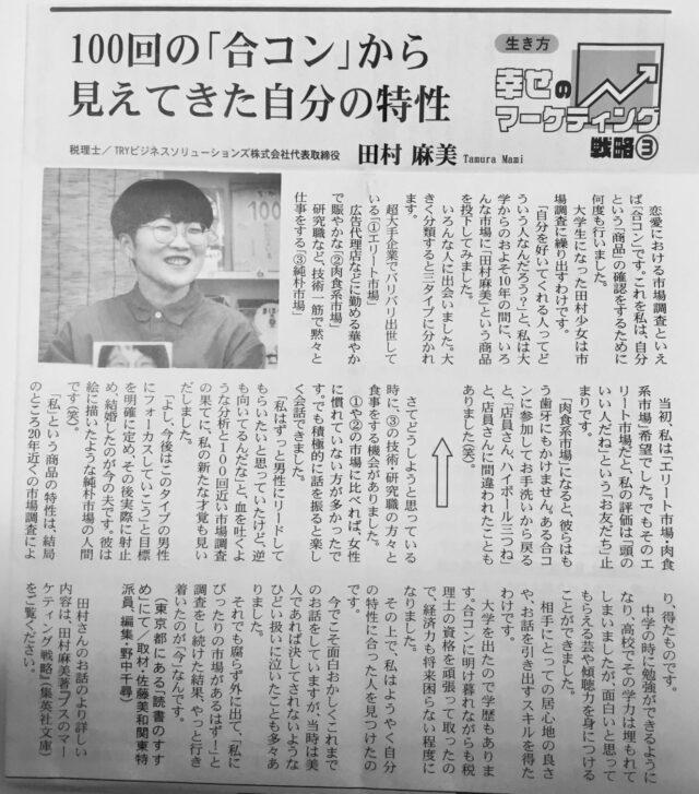 日本講演新聞 2877号
