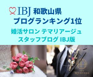 和歌山の結婚相談所 婚活サロンテマリアージュ IBJブログランキング1位